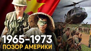Война во Вьетнаме за 10 минут. Краткая история позора США.