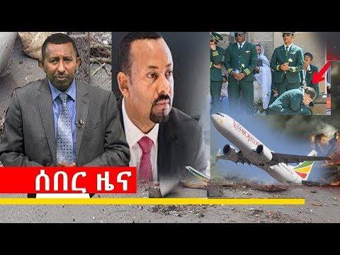 esat amharic news