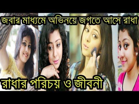 রাধা ধারাবাহিকের রাধার পরিচয় ও জীবনী|Radha Serial Actress Aemila Sadhukhan As Radha Biography|bangla