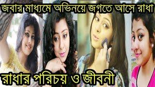 রাধা ধারাবাহিকের রাধার পরিচয় ও জীবনী Radha Serial Actress Aemila Sadhukhan As Radha biography bangla