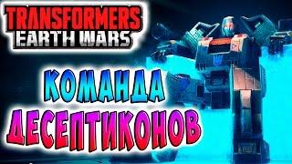 КОМАНДА ДЕСЕПТИКОНОВ Трансформеры Войны на Земле (Transformers Earth Wars) ч.21