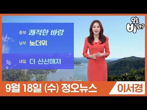 [오늘날씨] 이서경 : 정오뉴스 기상예보 20190918