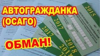 Страхование ОСАГО в Украине (автогражданка). Как Вас обманывают