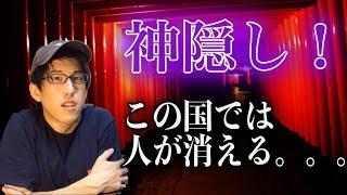 日本の怖い神隠し事件!