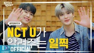 "Gambar cover [interview] 화제의 웹드라마 ""일진에게 찍혔을 때(Best Mistake)""!! NCT U(엔시티 유) 도영, 재현의 New Love"