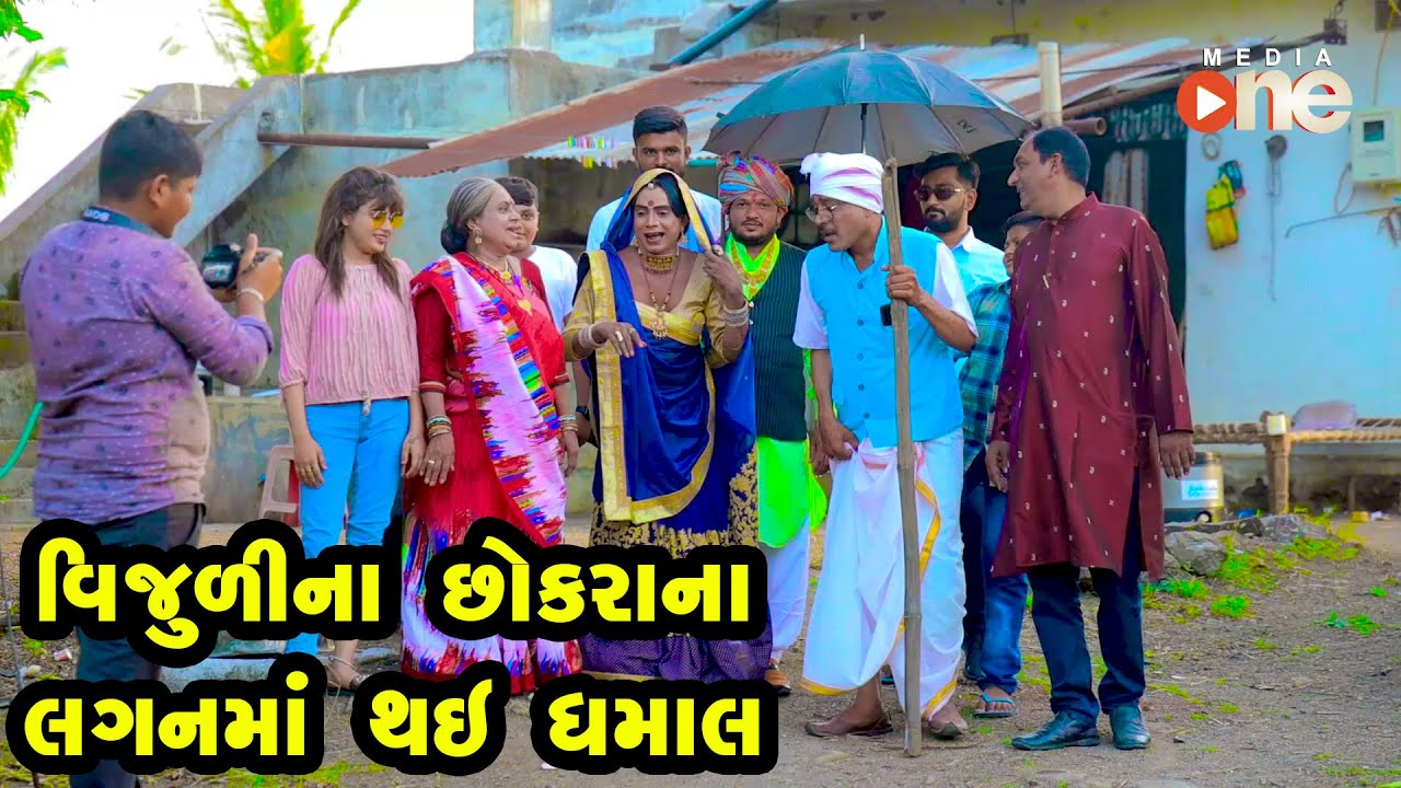 Vijulina Chhokra na Laganma Thai Dhamal - NEW VIDEO | Gujarati Comedy | One Media | 2021