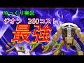 「ゆっくり実況」ガンオン ジオン260コスト帯最強重撃!ジュアッグ布教動画 ジュア…