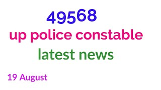 49568 up police constable Running date|Result news