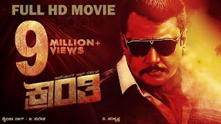 ODEYA Darshan #Latest Kannada MovieS # Sangatiya savi nenapu# ಸಂಗಾತಿಯ ಸವಿ ನೆನಪು#  New kannada movie