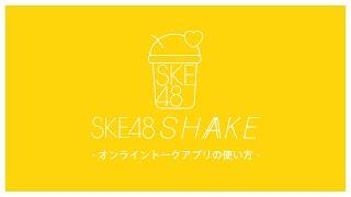 オンライントークアプリ「SKE48 SHAKE」