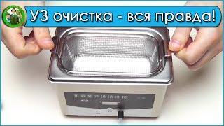 видео Ультразвуковая ванна