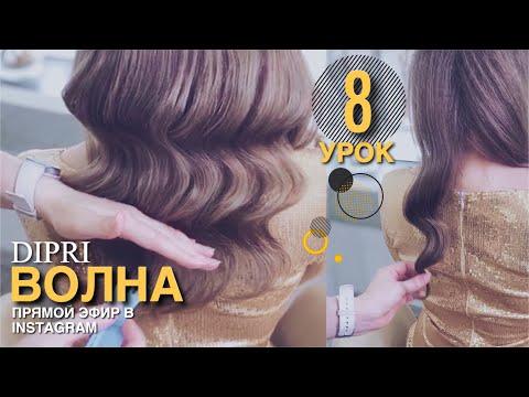 Прическа голливудская волна | Красивая укладка на новый год 2020 🌲 | Ольга Дипри | Hairstyle Waves
