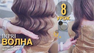 Прическа голливудская волна   Красивая укладка на новый год 2020 🌲   Ольга Дипри   Hairstyle Waves