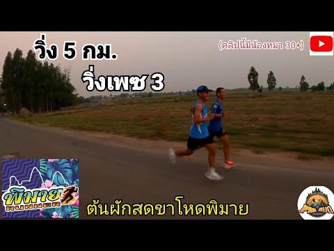 วิ่งเพซ 3 แข่งขันระยะทาง 5 กม. ต้นผักสดพิมายเดิน-วิ่ง เพื่อสุขภาพ ครั้งที่ 11