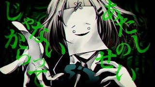 メビウス-柊キライ/covered by 風紙七鳴【歌ってみた】