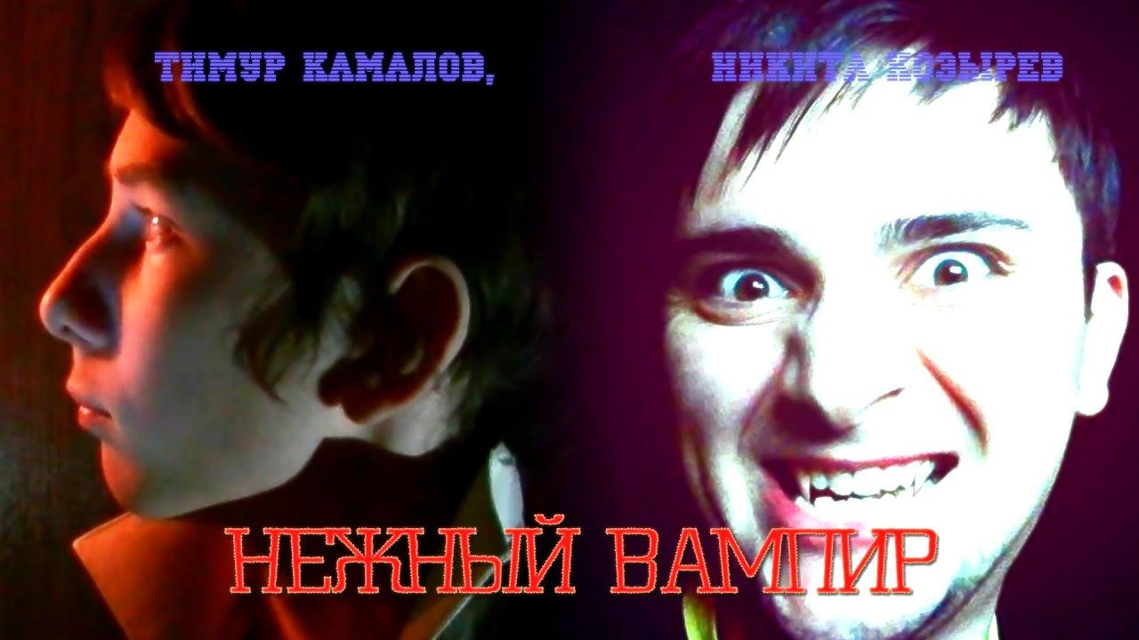 телефоны, наутилус помпилиус нежный вампир будьте курсе текущего