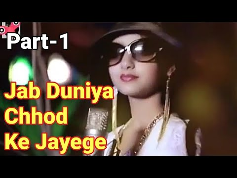 Jab Duniya Chhod Ke Jayege Hum Yad Ayege || Viral Song || New Sad Song || Gyani Baba Entertainment