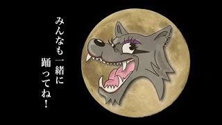 相川七瀬 / 満月にSHOUT! MUSIC VIDEO(ダンス ver.)