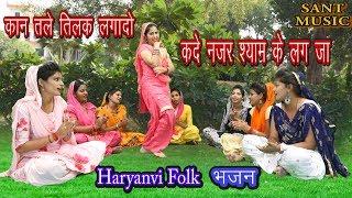 कदे नजर श्याम के लग जा | New Haryanvi Folk Song 2019 | Lokgeet and Bhajan | Sant Music |