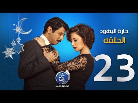 مسلسل حارة اليهود - الحلقة الثالثة والعشرين | Episode 23 - Haret El Yahud