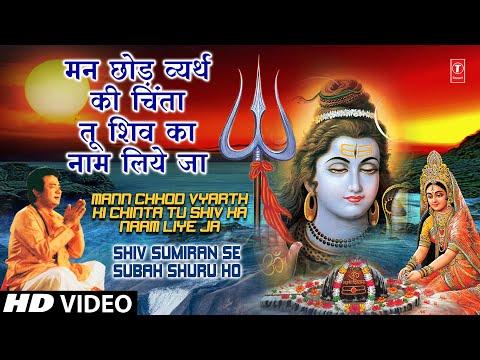 Mann Chhod Vyarth Ki Chinta By Hariharan [Full Song] l SHIV SADHANA