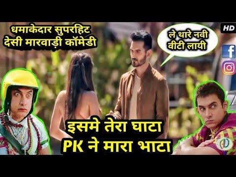 Isme Tera Ghata vs PK Movie Marwadi Comedy 2018   Independence Day Best Funny Marwadi Dubbing Comedy