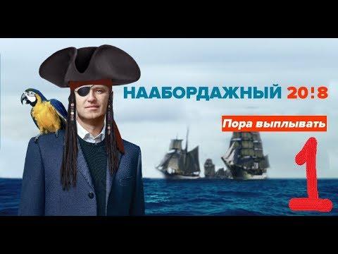 Навальный 2018. часть первая.