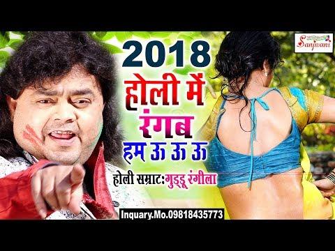 Guddu Rangila | होली में रंगब हम ऊ ऊ ऊ | New Bhojpuri Superhit Holi Songs (2018)