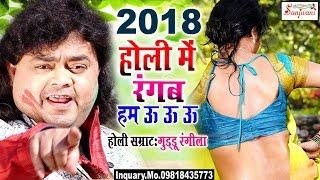 Guddu Rangila   होली में रंगब हम ऊ ऊ ऊ   New Bhojpuri Superhit Holi Songs (2018)