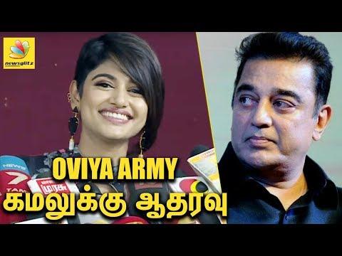 ஓவியா ஆர்மி கமலுக்கு ஆதரவு | Oviya about Kamal into Politics | Latest speech