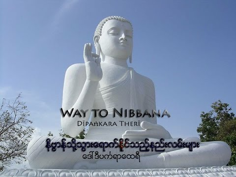 "Sayalay Dipankara ""Way to Nibbana"" Recording 4 June 2007 1/2 (Eng/Chn Subtitles)"