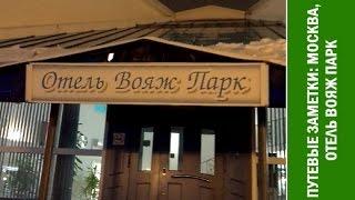 Путевые Заметки.Россия,ноябрь 2016:отель Вояж Парк (Voyage Park) Москва by Lumia 950 XL в 4K
