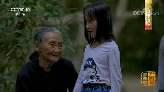 《中国影像方志》 第447集 广东雷州篇| CCTV科教