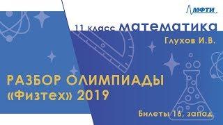 Математика 11 класс. Официальный разбор олимпиады Физтех-2019. Билет 13-16, запад