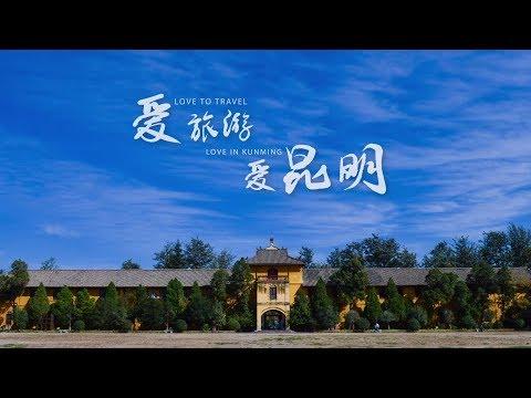 Exploring Colorful Yunnan, China ― Love to Travel, Love in Kunming