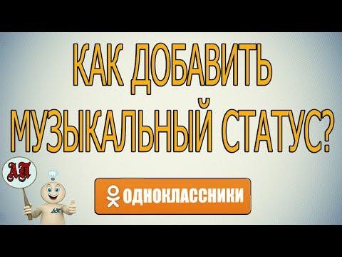 Как установить музыкальный статус в Одноклассниках?