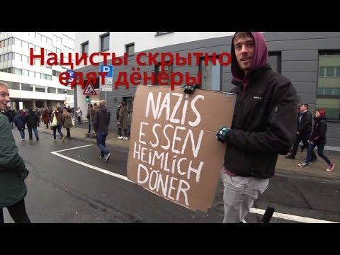 Нацисткий Марш в Билефельде: Германия- Часть Вторая :Кульминация