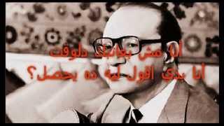 لأ مش أنا اللي ابكي - محمد عبد الوهاب - موسيقى و كلمات - Karaoke