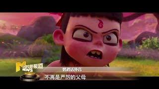 鹦鹉话外音:《哪吒之魔童降世》心与心的碰撞共御偏见【中国电影报道 | 20190729】