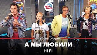 Hi Fi - А Мы Любили (LIVE @ Авторадио)