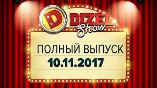 Дизель Шоу - 36 новый выпуск от 10.11.2017 | ЮМОР ICTV