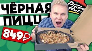 ЧЁРНАЯ Пицца от Pizza Hut / Проверка рекламы
