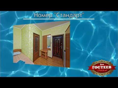 Стандартный номер в Отеле Гостеев