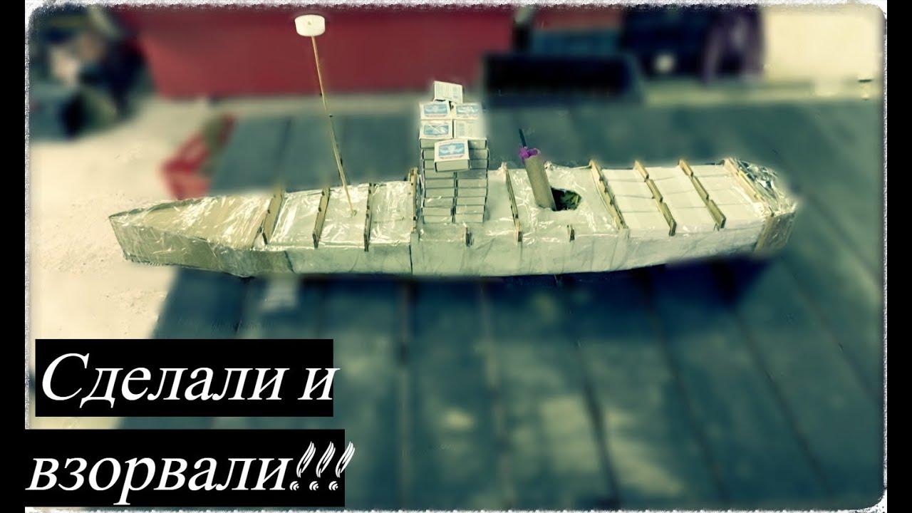 Построили и взорвали корабль!