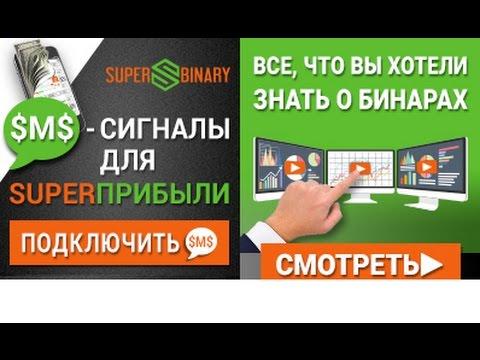 SMS-СИГНАЛЫ ДЛЯ БИНАРНЫХ ОПЦИОНОВ.  Обзор платформы SuperBinary