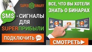 Sms-сигналы для Бинарных Опционов | Бинарные Опционы Сигналы Смс