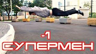 1  Отжимания СуперМена!