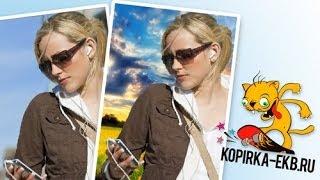 Как поменять фон на фото? | Видеоуроки kopirka-ekb.ru(Как поменять фон на фото c использованием фильтра Extract в Фотошопе. Смотрите также альтернативные способы..., 2011-11-30T18:37:15.000Z)