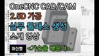 [캐드캠/머신짱] [고객지원] OneCNC CAD/CA…