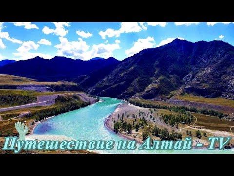 Слияние рек Чуя и Катунь на Алтае. Лето - 2017. Часть - 24.